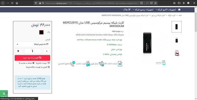 کارت شبکه مرکوسیس MW300UM