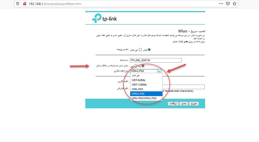 انتخاب پروتکل امنیتی