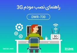 راهنمای نصب 3G مودم DWR-730 دی لینک