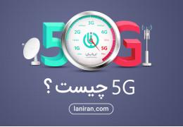 تکنولوژی 5G چیست؟ راجع به اینترنت 5G بیشتر بدانید