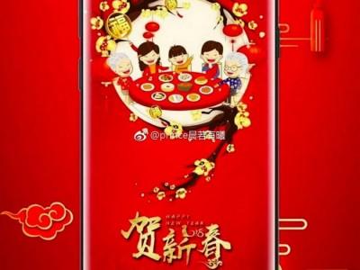 پوستر تبلیغاتی Galaxy S9 Plus سامسونگ به مناسبت سال نوی چینی