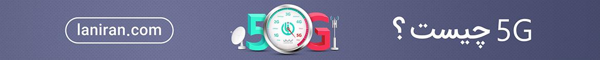5G چیست